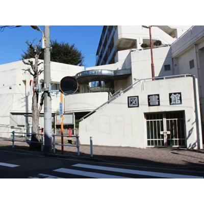 図書館「板橋区立小茂根図書館まで836m」