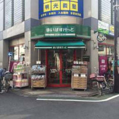 スーパー「まいばすけっと富士見台駅南店まで651m」