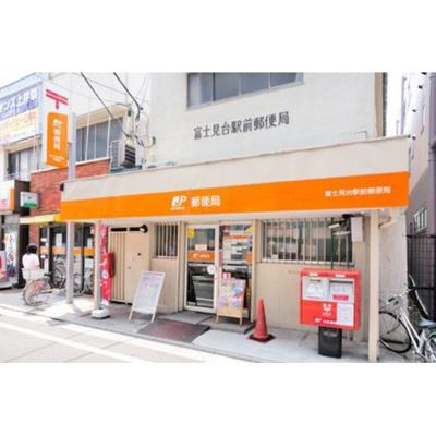 郵便局「富士見台駅前郵便局まで536m」