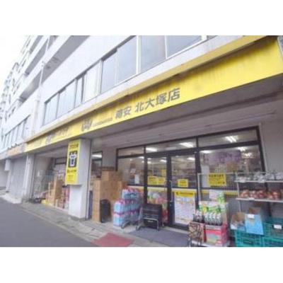 スーパー「肉のハナマサ北大塚店まで113m」