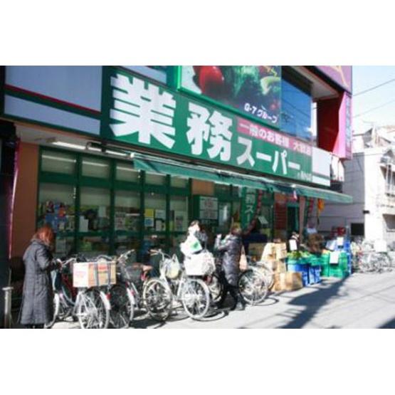 ショッピングセンター「業務スーパー浅草まで385m」業務スーパー浅草