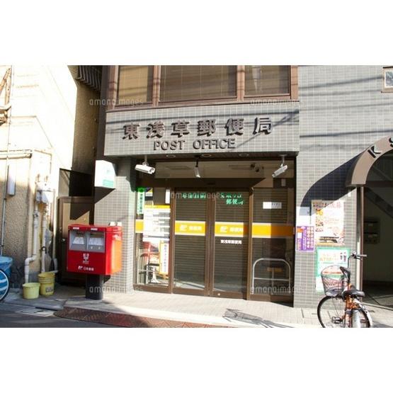郵便局「東浅草郵便局まで208m」東浅草郵便局