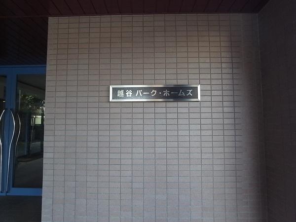 【その他】越谷パークホームズ