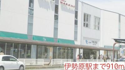 伊勢原駅まで910m