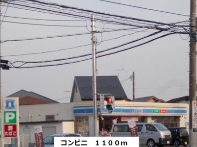 コンビニまで1100m