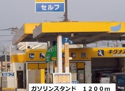 ガソリンスタンドまで1200m