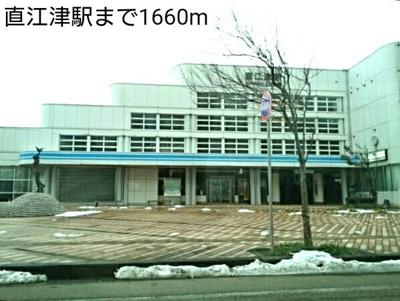 直江津駅まで1660m