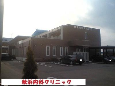 秋浜内科クリニックまで700m