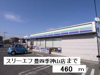 スリーエフ豊四季神山店まで460m