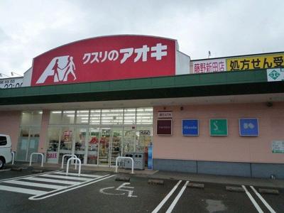 クスリのアオキ藤野新田店まで450m