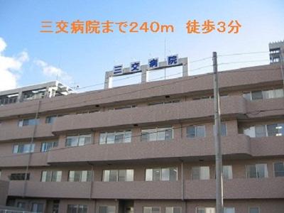 三交病院まで240m