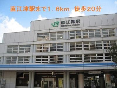 直江津駅まで1600m