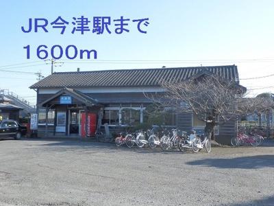 JR今津駅まで1600m