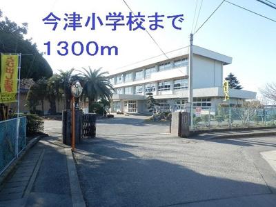 今津小学校まで1300m