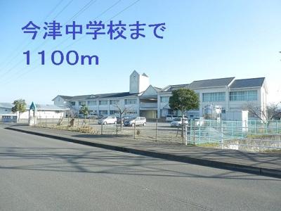 今津中学校まで1100m