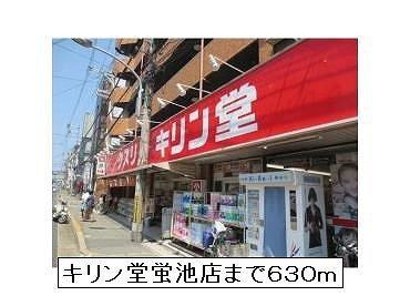 キリン堂蛍池店まで630m