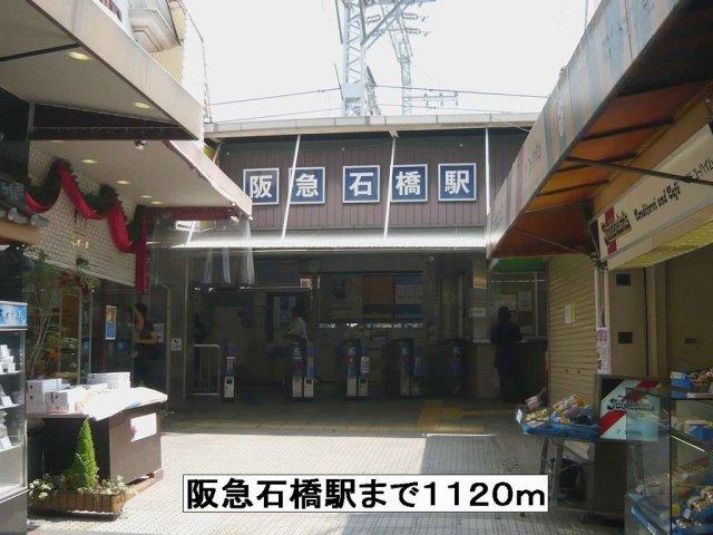 阪急石橋駅まで1120m