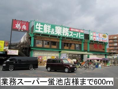 業務スーパー・蛍池店様まで600m