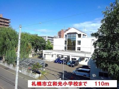札幌市立和光小学校まで110m