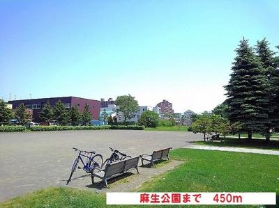 麻生公園まで450m