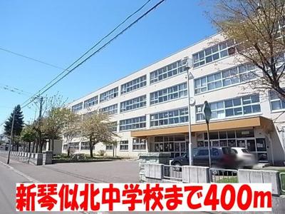 新琴似北中学校まで400m