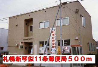札幌新琴似11条郵便局まで500m
