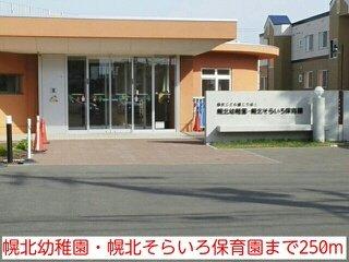 幌北幼稚園・幌北そらいろ保育園まで250m