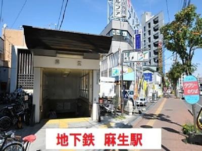 地下鉄麻生駅まで2400m