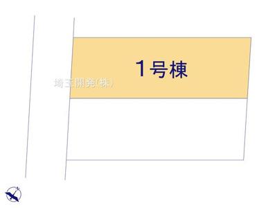 【区画図】新築分譲住宅 狭山市水野第30 全2棟(1号棟)