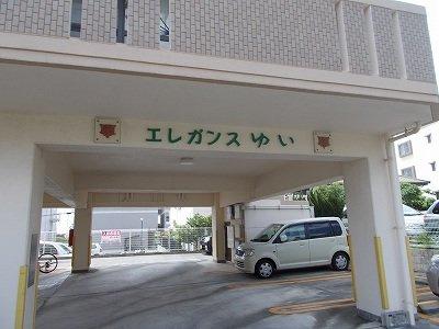 【その他】エレガンスゆい