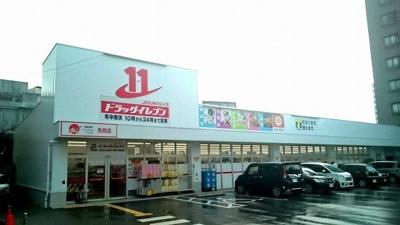 ドラッグイレブン奥武山店まで1800m