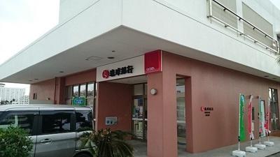 琉球銀行真嘉比支店まで650m