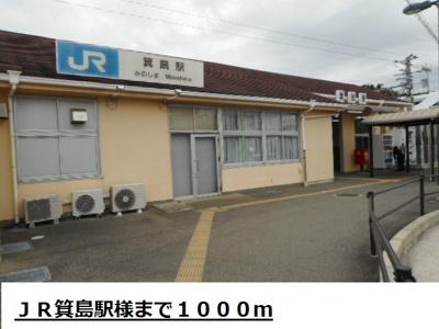 JR箕島駅様まで1000m