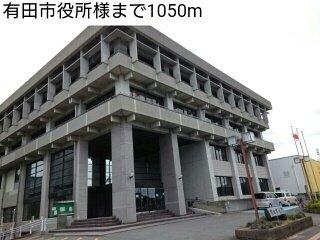 有田市役所様まで1050m