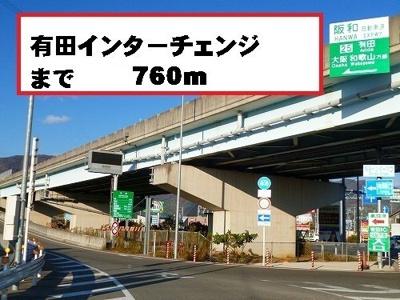 有田インターチェンジまで760m