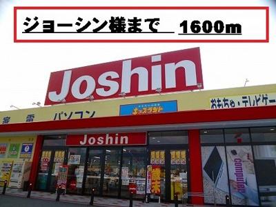 ジョーシン様まで1600m