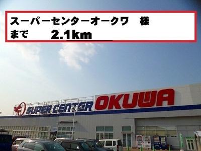 スーパーセンターオークワ様まで2100m