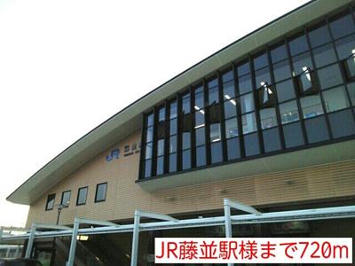 JR藤並駅様まで720m