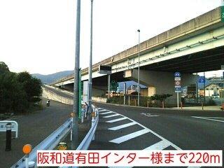 阪和道有田インター様まで220m