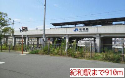紀和駅まで910m