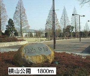 横山公園まで1800m