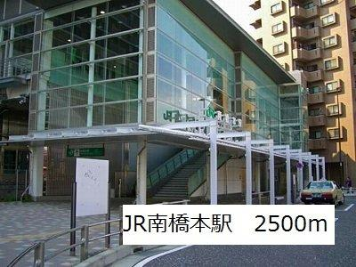 JR相模線南橋本駅まで2500m
