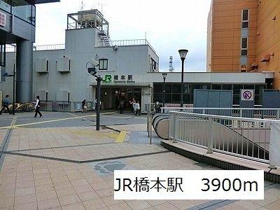 JR横浜線橋本駅まで3900m