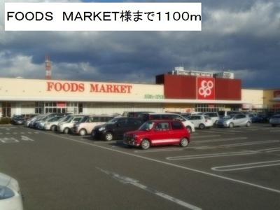 FOODS MARKET様まで1100m
