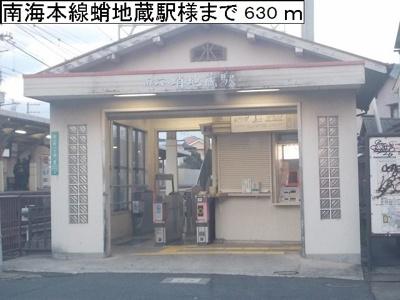 南海本線蛸地蔵駅様まで630m