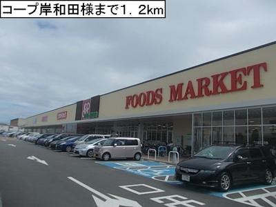 コープ岸和田様まで1200m