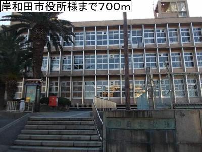岸和田市役所様まで700m