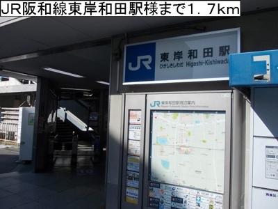JR阪和線東岸和田駅様まで1700m