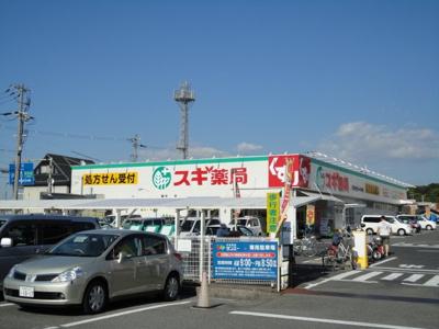 スギ薬局岸和田山直店まで256m
