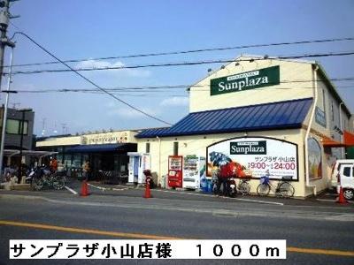 サンプラザ小山店様まで1000m